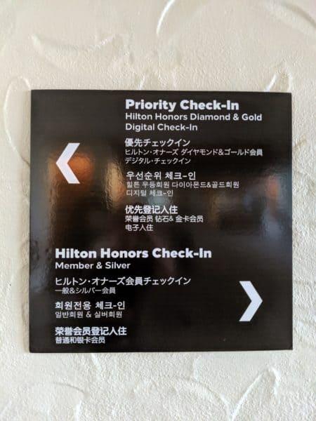 Hilton Hawaiian Village Waikiki Check-in
